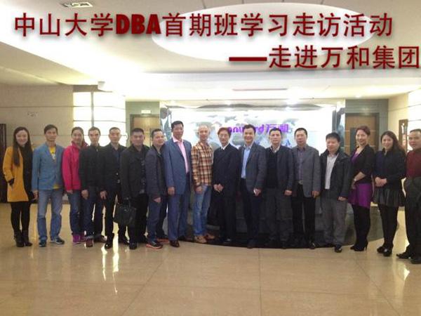 中山大学工商管理博士研修班万和集团走访